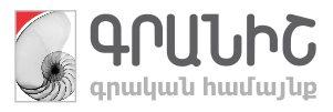 Գրանիշ